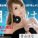 女熱大陸 File.063 青山はな【無修正アダルト動画】